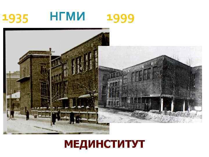 1935 НГМИ 1999 МЕДИНСТИТУТ