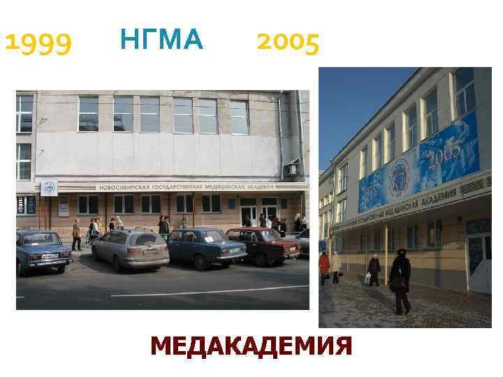 1999 НГМА 2005 МЕДАКАДЕМИЯ