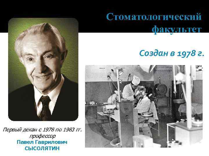 Стоматологический факультет Создан в 1978 г. Первый декан с 1978 по 1983 гг. профессор