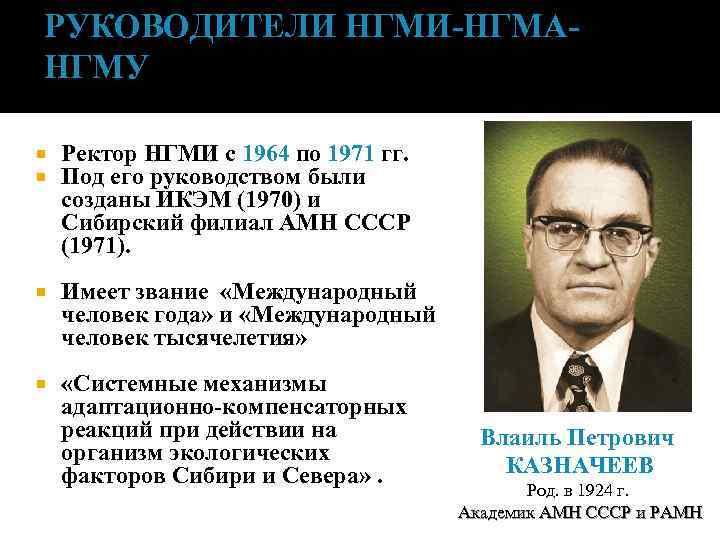РУКОВОДИТЕЛИ НГМИ-НГМАНГМУ Ректор НГМИ с 1964 по 1971 гг. Под его руководством были созданы