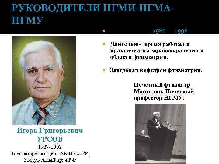 РУКОВОДИТЕЛИ НГМИ-НГМАНГМУ Ректор НГМИ с 1980 по 1996 гг. Длительное время работал в практическом