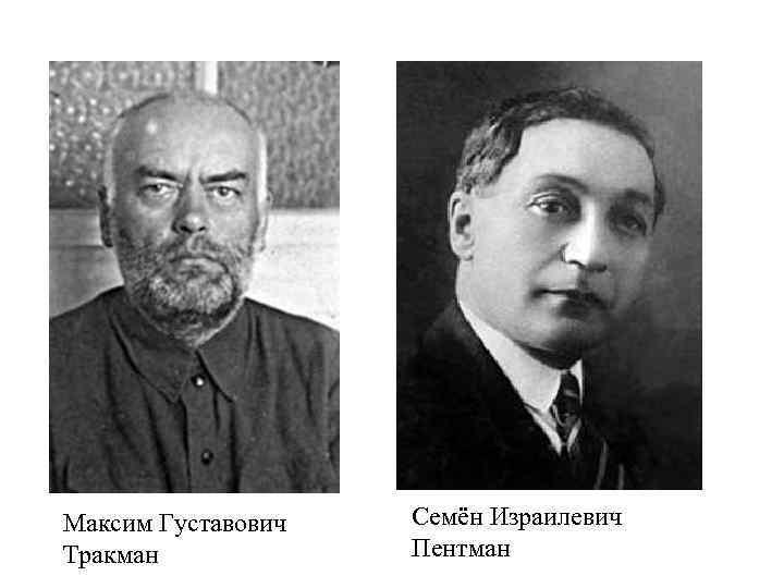 Максим Густавович Тракман Семён Израилевич Пентман