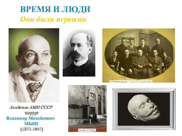 ВРЕМЯ И ЛЮДИ Они были первыми Академик АМН СССР хирург Владимир Михайлович МЫШ (1873