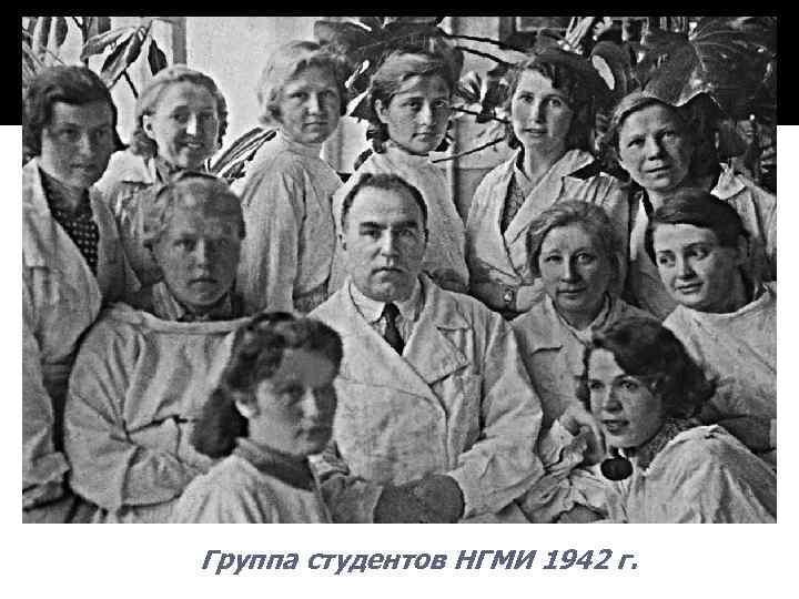 Группа студентов НГМИ 1942 г.