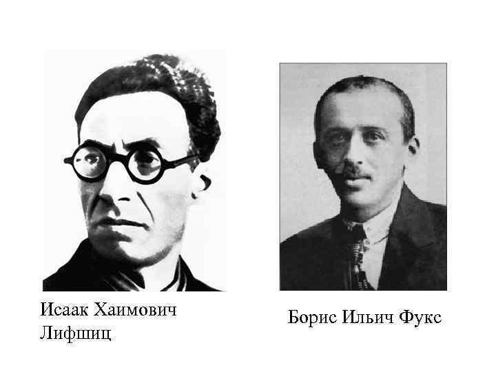 Исаак Хаимович Лифшиц Борис Ильич Фукс