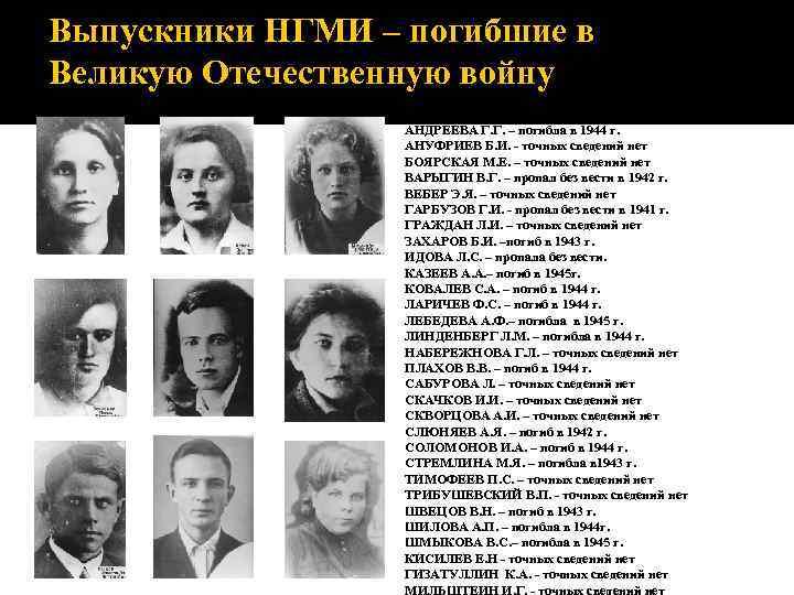 Выпускники НГМИ – погибшие в Великую Отечественную войну АНДРЕЕВА Г. Г. – погибла в