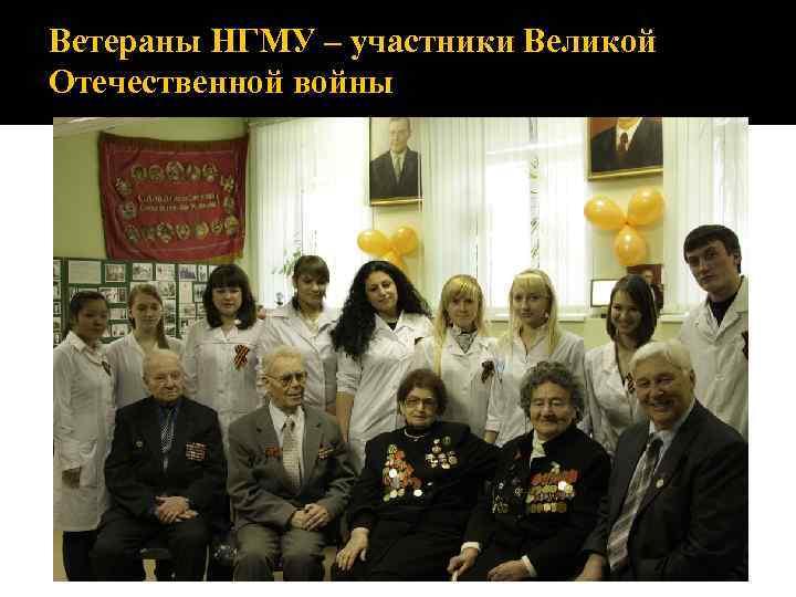 Ветераны НГМУ – участники Великой Отечественной войны