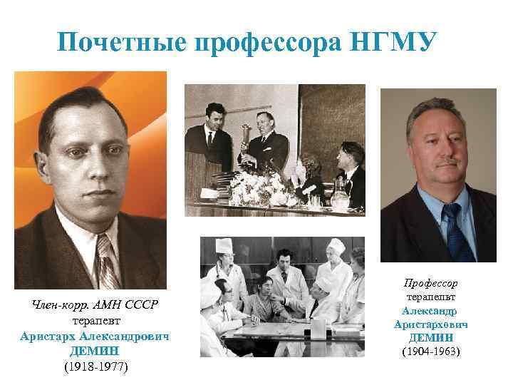 Почетные профессора НГМУ Член-корр. АМН СССР терапевт Аристарх Александрович ДЕМИН (1918 -1977) Профессор терапепвт
