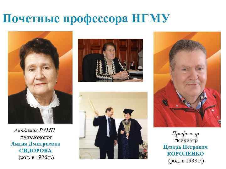 Почетные профессора НГМУ Академик РАМН пульмонолог Лидия Дмитриевна СИДОРОВА (род. в 1926 г. )