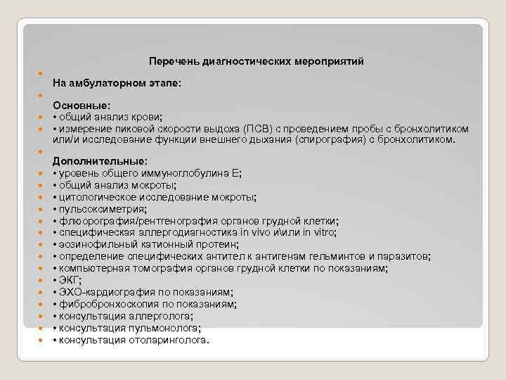Перечень диагностических мероприятий На амбулаторном этапе: Основные: • общий анализ крови; • измерение пиковой