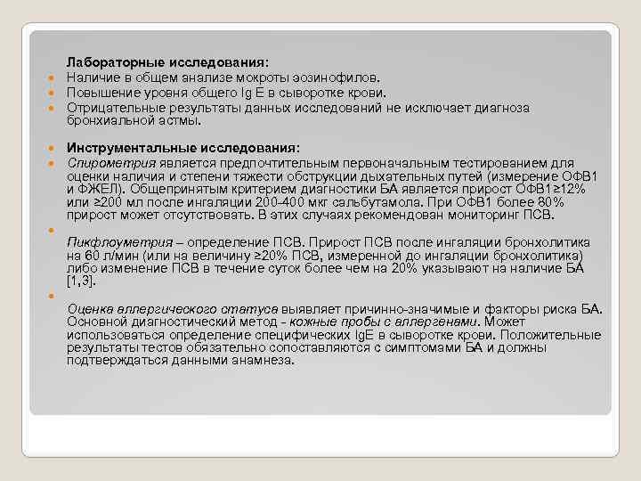 Лабораторные исследования: Наличие в общем анализе мокроты эозинофилов. Повышение уровня общего Ig Е в