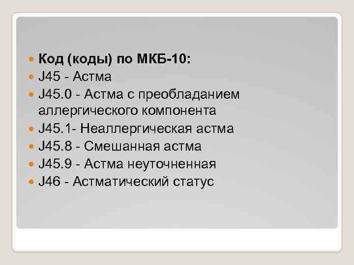 Код (коды) по МКБ-10: J 45 - Астма J 45. 0 - Астма с