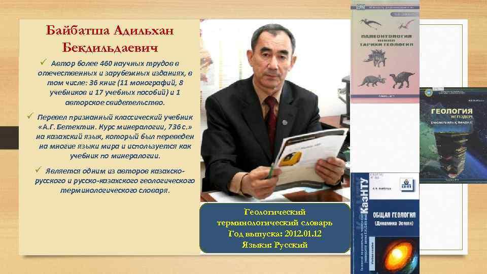Байбатша Адильхан Бекдильдаевич ü Автор более 460 научных трудов в отечественных и зарубежных изданиях,