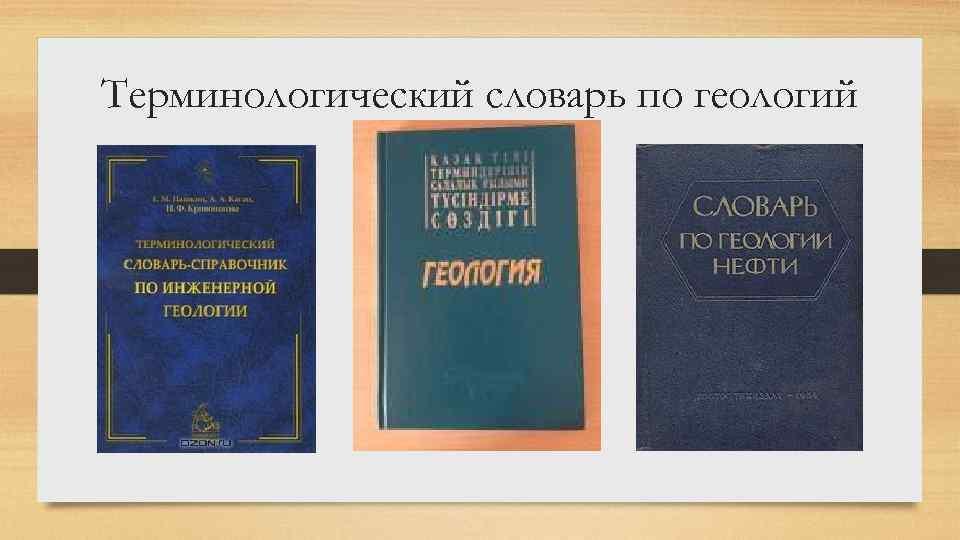 Терминологический словарь по геологий
