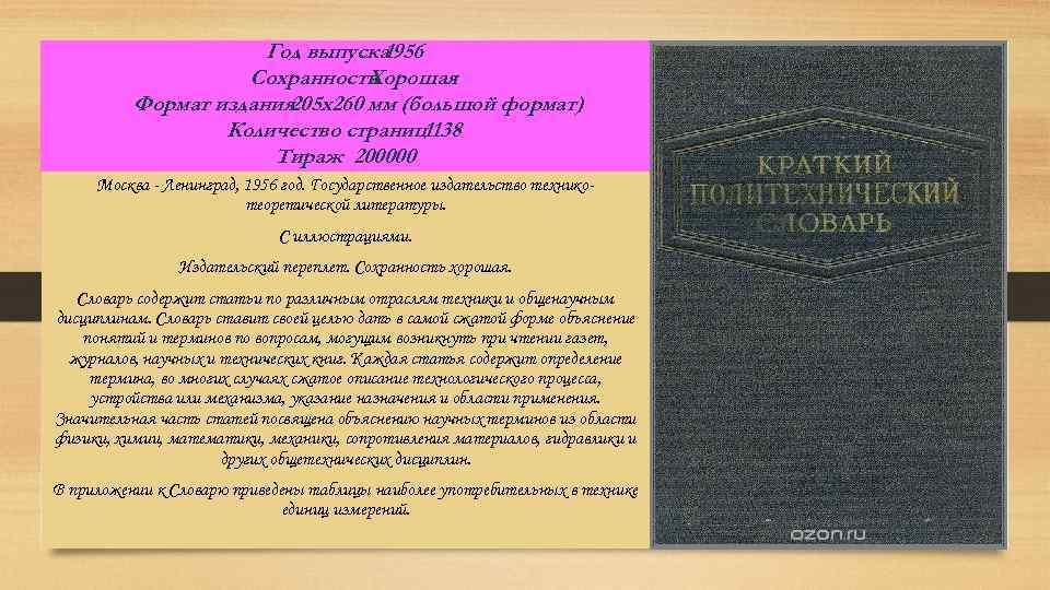 Год выпуска 1956 Сохранность Хорошая Формат издания 205 х260 мм (большой формат) Количество страниц1138