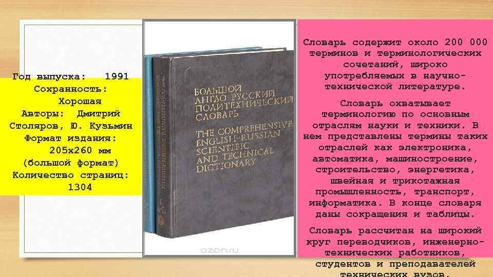 Год выпуска: 1991 Сохранность: Хорошая Авторы: Дмитрий Столяров, Ю. Кузьмин Формат издания: 205 х260