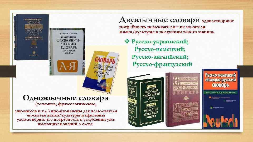 Двуязычные словари удовлетворяют потребность пользователя – не носителя языка/культуры в получении такого знания. v