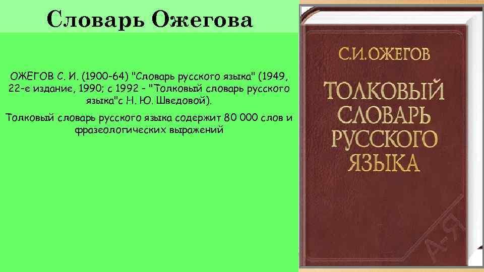 Словарь Ожегова ОЖЕГОВ С. И. (1900 -64)