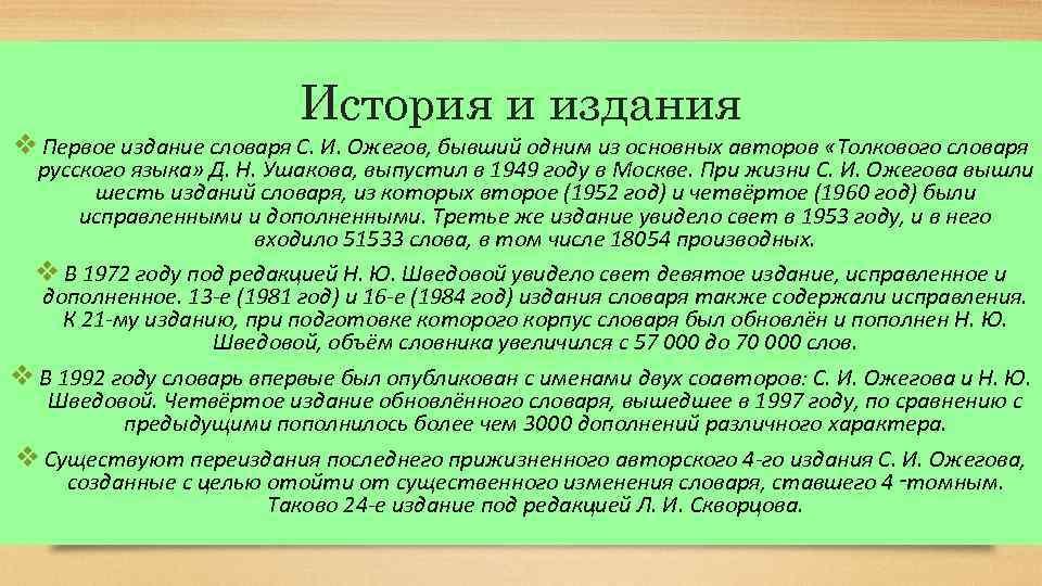 История и издания v Первое издание словаря С. И. Ожегов, бывший одним из основных