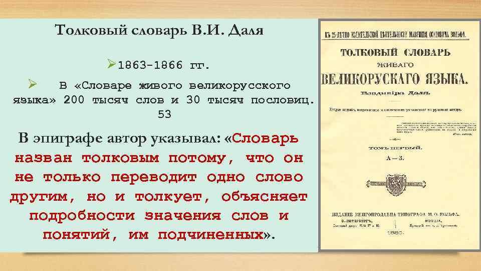 Толковый словарь В. И. Даля Ø 1863 -1866 гг. Ø В «Словаре живого великорусского