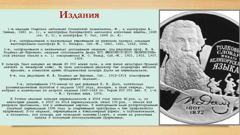 Издания 1 -е издание Общества любителей Российской словесности, М. , в типографии А. Семена,