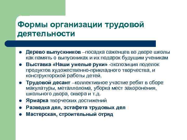 Формы организации трудовой деятельности l l l Дерево выпускников –посадка саженцев во дворе школы
