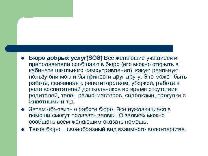 l l l Бюро добрых услуг(SOS) Все желающие учащиеся и преподаватели сообщают в бюро