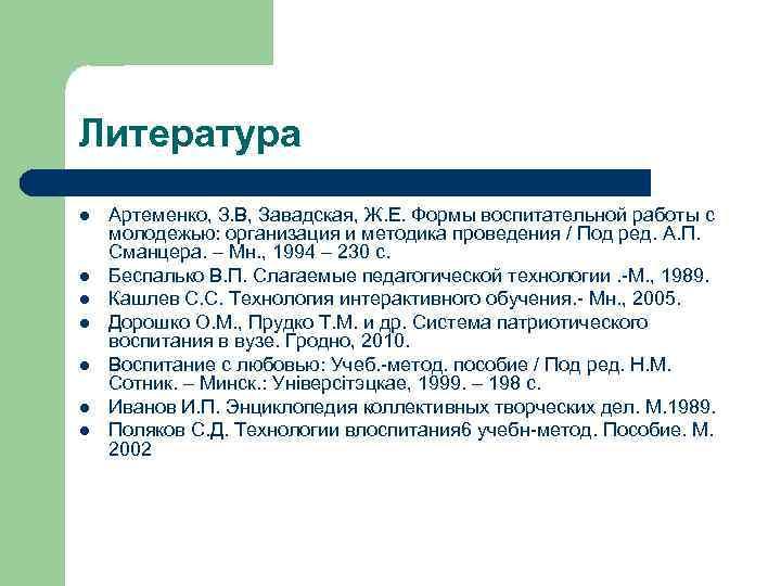 Литература l l l l Артеменко, З. В, Завадская, Ж. Е. Формы воспитательной работы