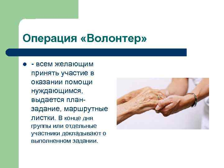 Операция «Волонтер» l - всем желающим принять участие в оказании помощи нуждающимся, выдается планзадание,