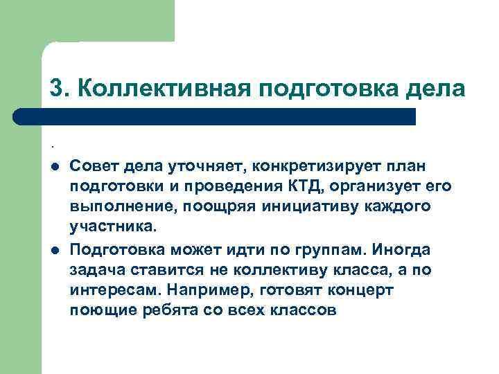3. Коллективная подготовка дела. l l Совет дела уточняет, конкретизирует план подготовки и проведения