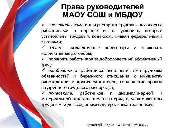 Права руководителей МАОУ СОШ и МБДОУ ü заключать, изменять и расторгать трудовые договоры с