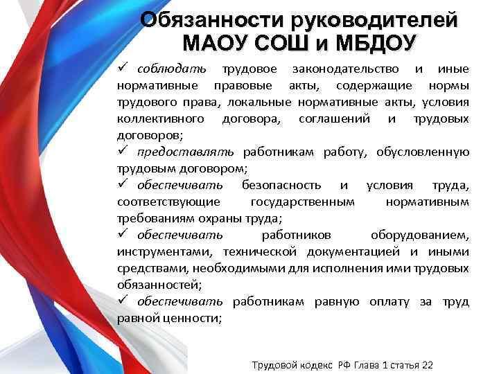 Обязанности руководителей МАОУ СОШ и МБДОУ ü соблюдать трудовое законодательство и иные нормативные правовые