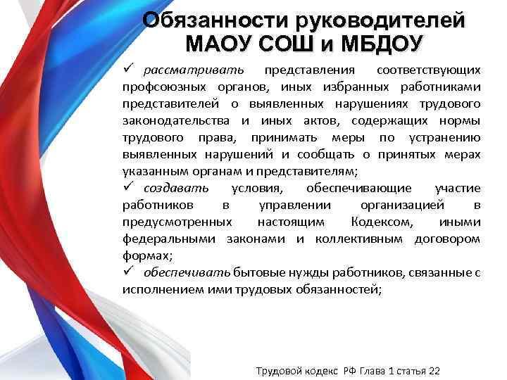 Обязанности руководителей МАОУ СОШ и МБДОУ ü рассматривать представления соответствующих профсоюзных органов, иных избранных