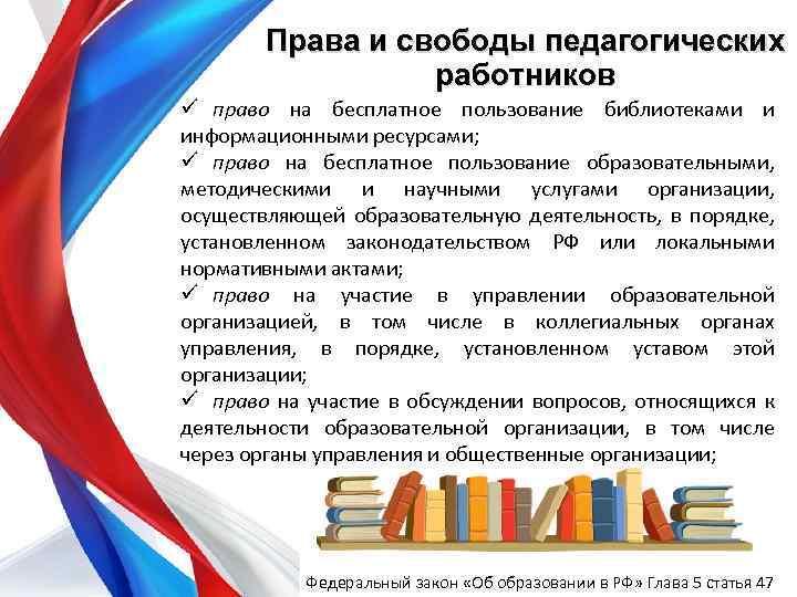 Права и свободы педагогических работников ü право на бесплатное пользование библиотеками и информационными ресурсами;