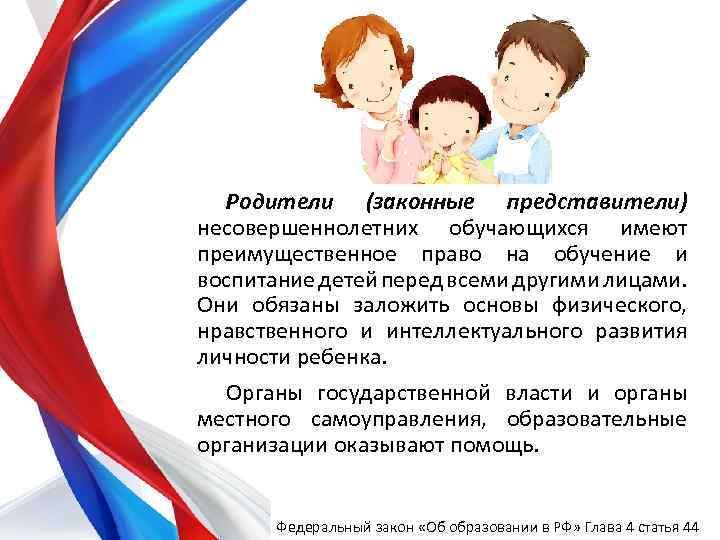Родители (законные представители) несовершеннолетних обучающихся имеют преимущественное право на обучение и воспитание детей перед
