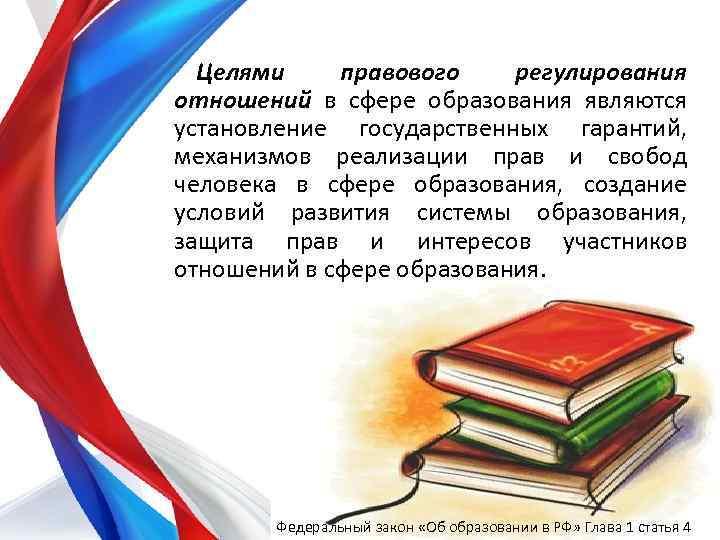 Целями правового регулирования отношений в сфере образования являются установление государственных гарантий, механизмов реализации прав