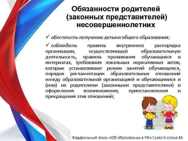 Обязанности родителей (законных представителей) несовершеннолетних ü обеспечить получение детьми общего образования; ü соблюдать правила