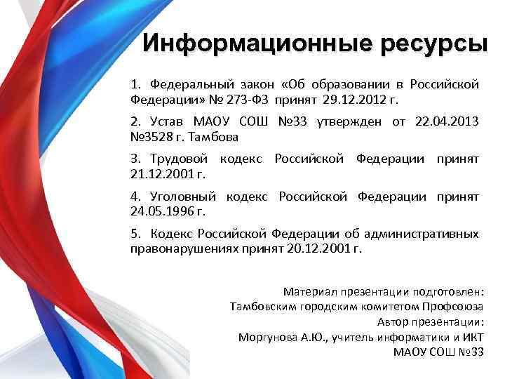 Информационные ресурсы 1. Федеральный закон «Об образовании в Российской Федерации» № 273 -ФЗ принят