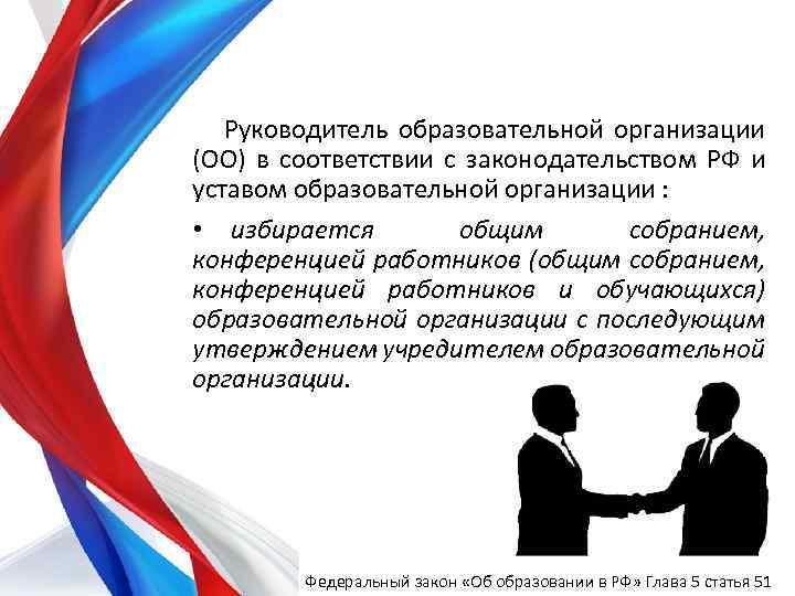 Руководитель образовательной организации (ОО) в соответствии с законодательством РФ и уставом образовательной организации :