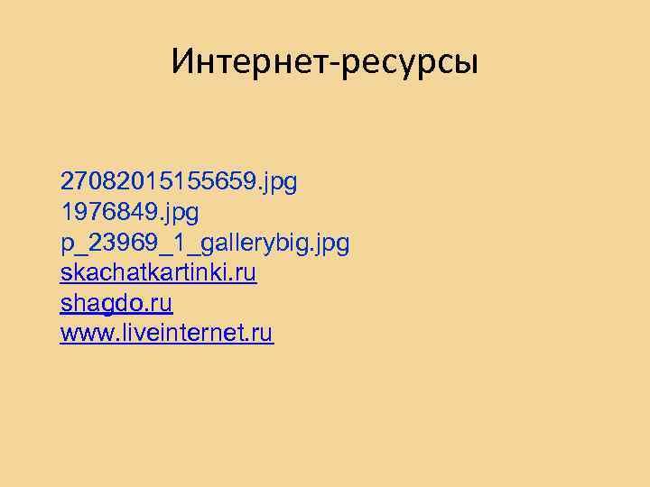 Интернет-ресурсы 27082015155659. jpg 1976849. jpg p_23969_1_gallerybig. jpg skachatkartinki. ru shagdo. ru www. liveinternet. ru