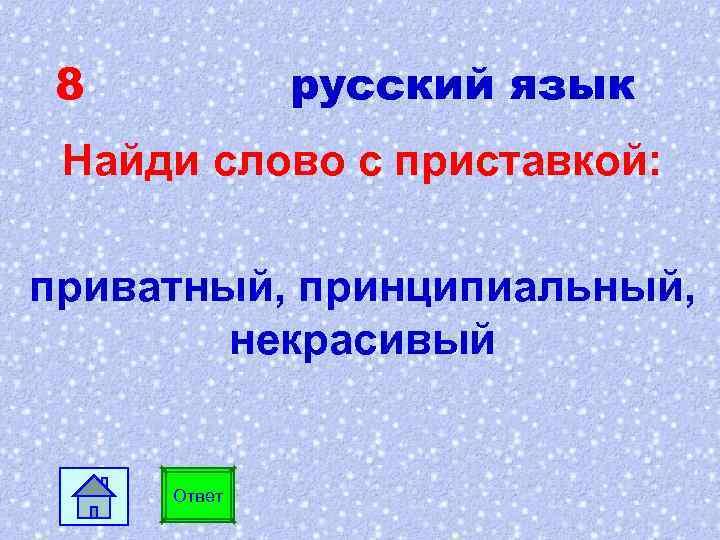8 русский язык Найди слово с приставкой: приватный, принципиальный, некрасивый Ответ