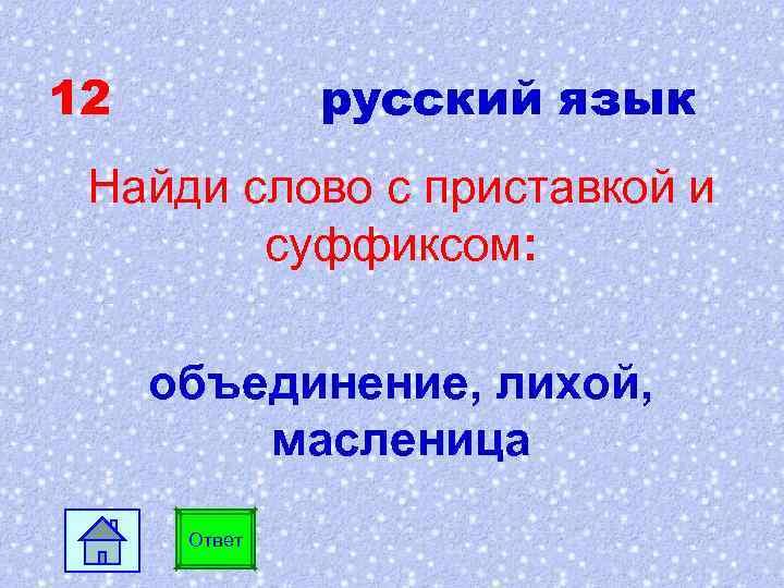 12 русский язык Найди слово с приставкой и суффиксом: объединение, лихой, масленица Ответ