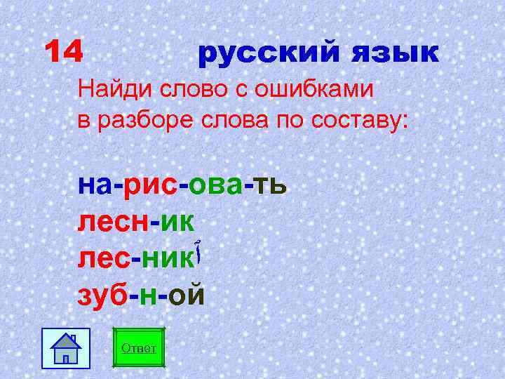 14 русский язык Найди слово с ошибками в разборе слова по составу: на-рис-ова-ть лесн-ик