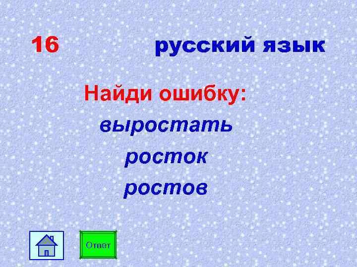 16 русский язык Найди ошибку: выростать росток ростов Ответ