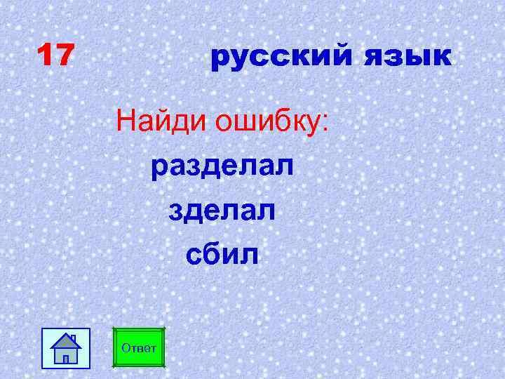 17 русский язык Найди ошибку: разделал сбил Ответ