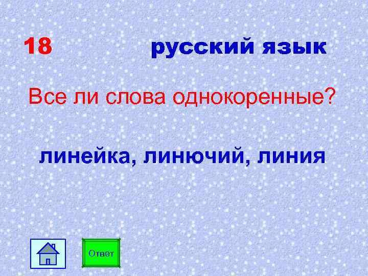 18 русский язык Все ли слова однокоренные? линейка, линючий, линия Ответ