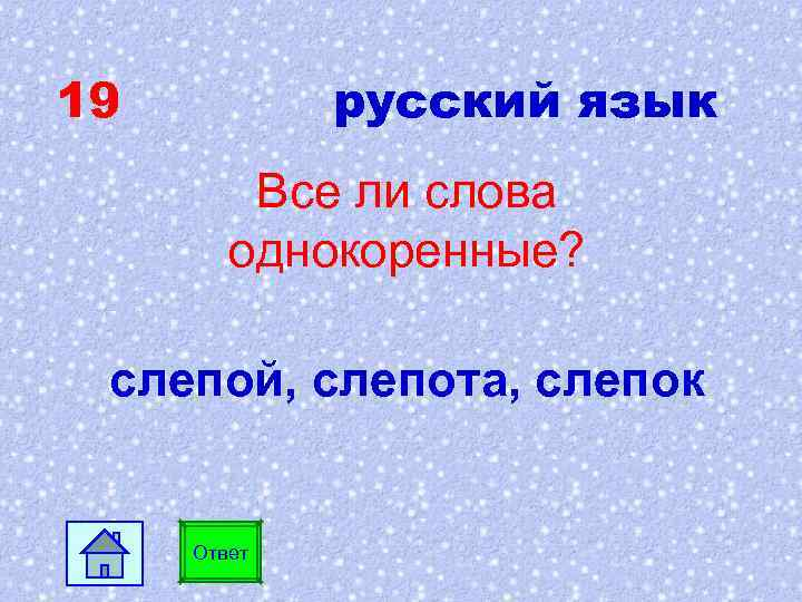 19 русский язык Все ли слова однокоренные? слепой, слепота, слепок Ответ
