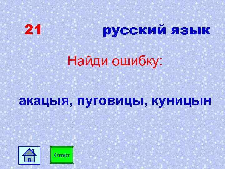 21 русский язык Найди ошибку: акацыя, пуговицы, куницын Ответ