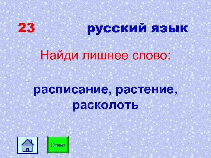 23 русский язык Найди лишнее слово: расписание, растение, расколоть Ответ