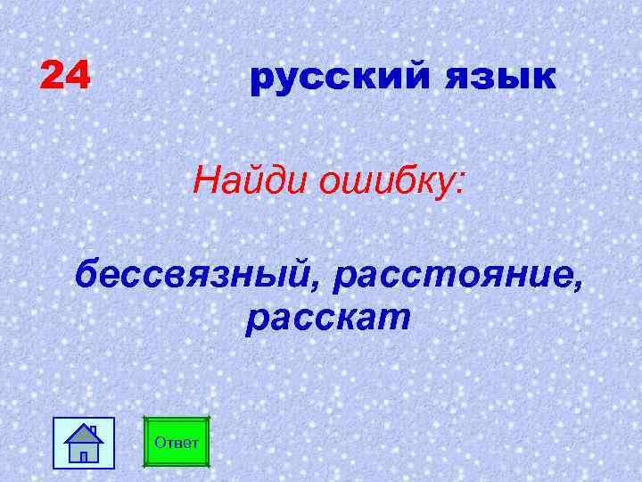 24 русский язык Найди ошибку: бессвязный, расстояние, расскат Ответ